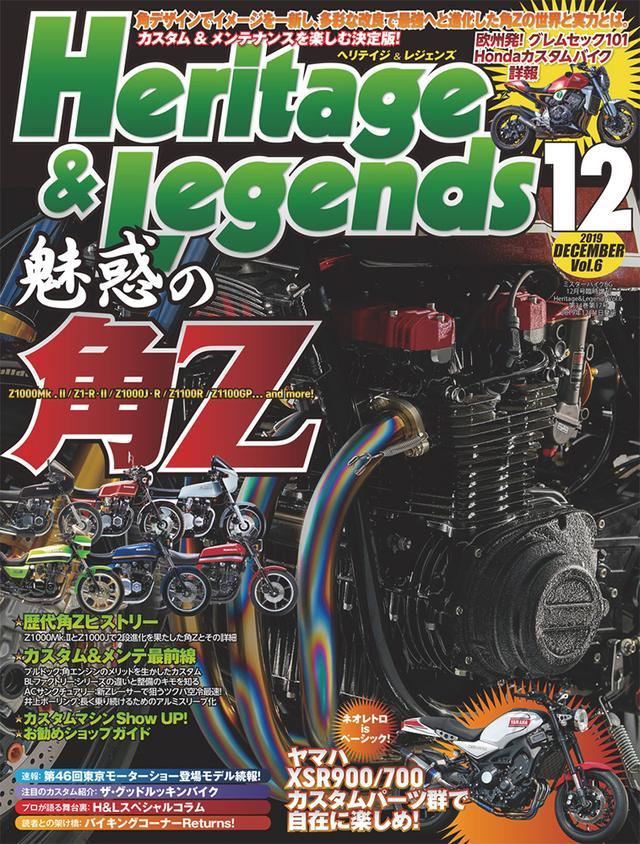 画像2: 「Heritage & Legends」Vol.6は2019年10月28日発売。