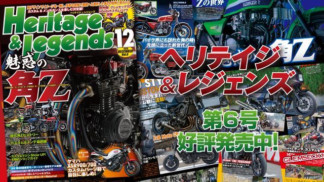 画像1: 「Heritage & Legends」Vol.6は2019年10月28日発売。