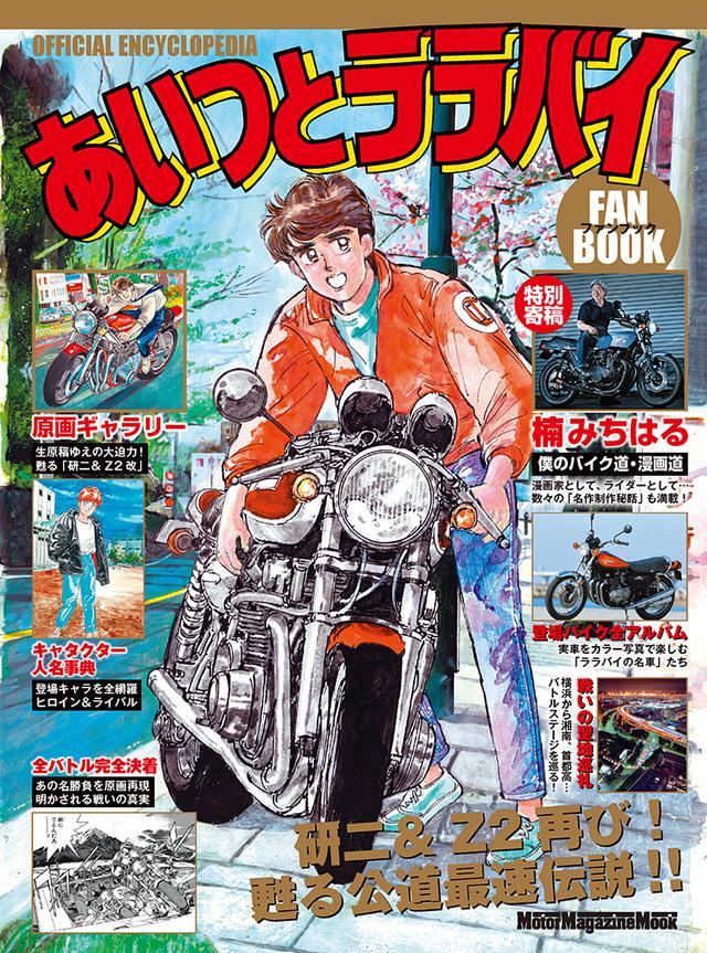 画像2: 「あいつとララバイ ファンブック」は2019年10月30日発売。