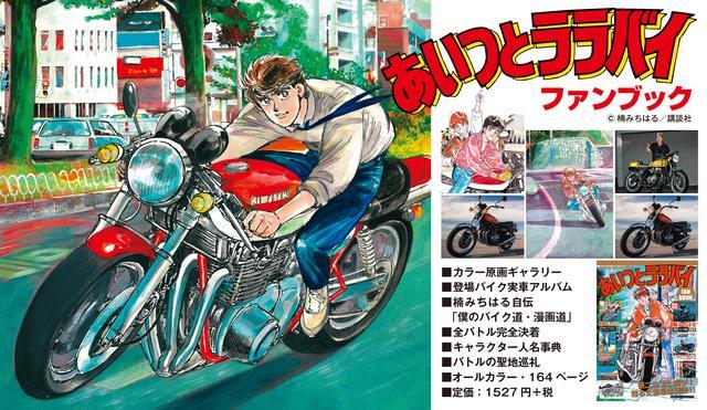 画像1: 「あいつとララバイ ファンブック」は2019年10月30日発売。