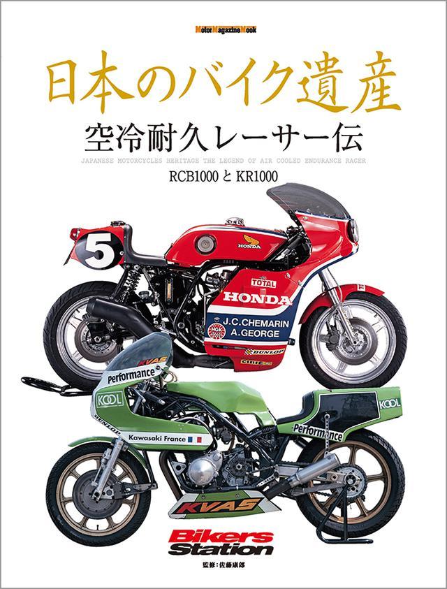 画像2: 「日本のバイク遺産 空冷耐久レーサー伝」は2019年10月31日発売。