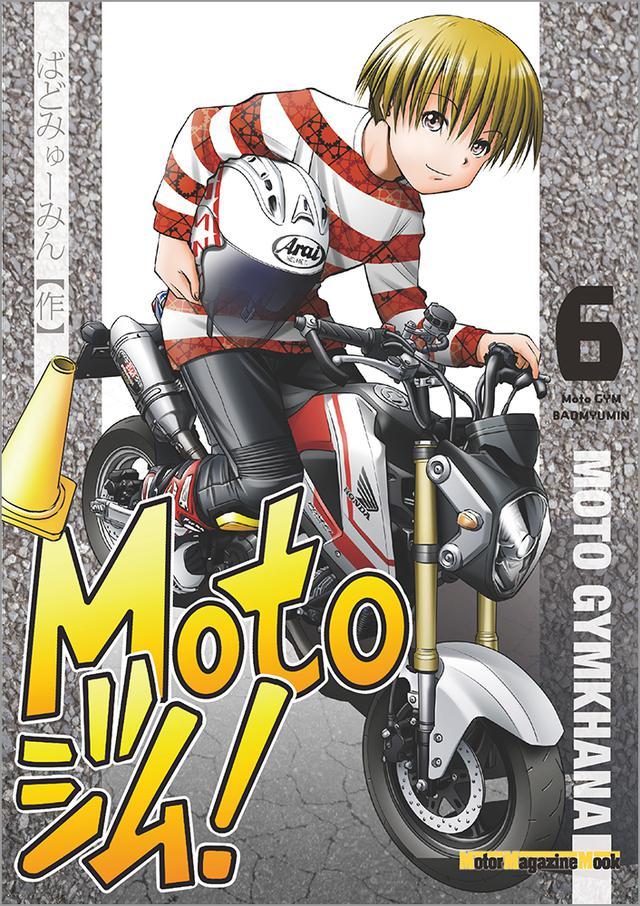 画像2: 「Motoジム! 6」は2019年10月31日発売。