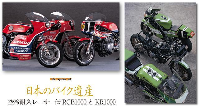 画像1: 「日本のバイク遺産 空冷耐久レーサー伝」は2019年10月31日発売。