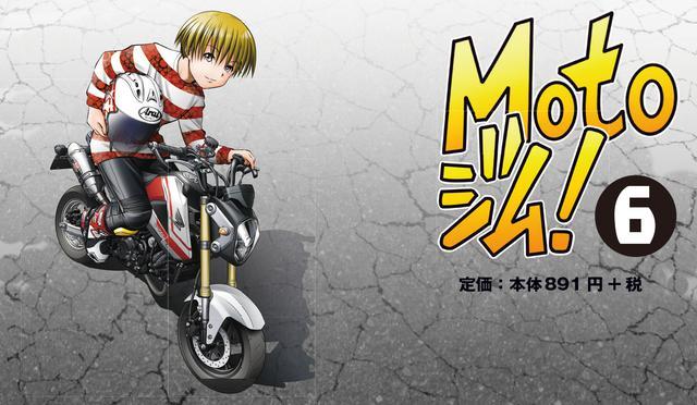 画像1: 「Motoジム! 6」は2019年10月31日発売。
