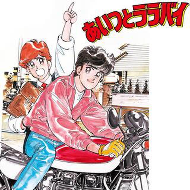 画像: 『あいつとララバイ』完結30周年記念、楠みちはる〈僕のバイク道・漫画道〉第1回「最初の愛車と初期型信仰」