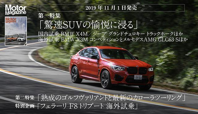 画像1: 「Motor Magazine」2019年12月号は11月1日発売。