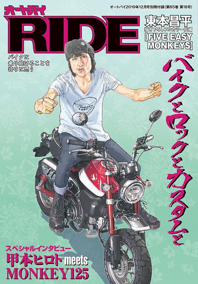 画像3: 「オートバイ」2019年12月号は11月1日発売。