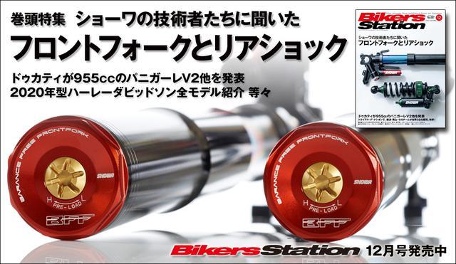 画像1: 「Bikers Station」2019年12月号は2019年11月1日発売。