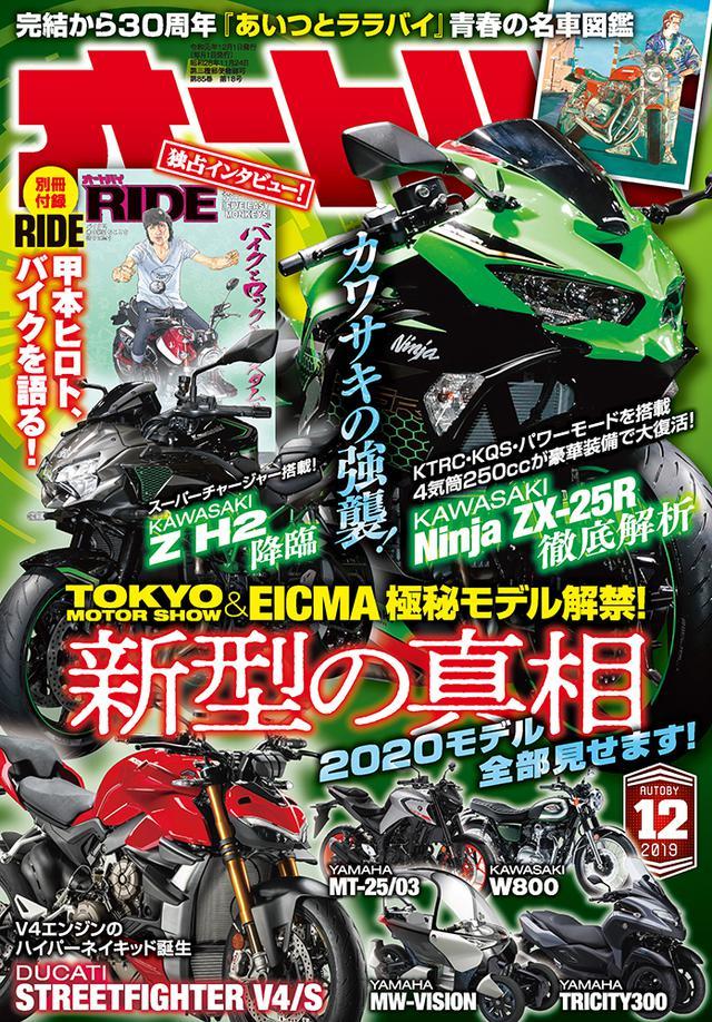 画像2: 「オートバイ」2019年12月号は11月1日発売。
