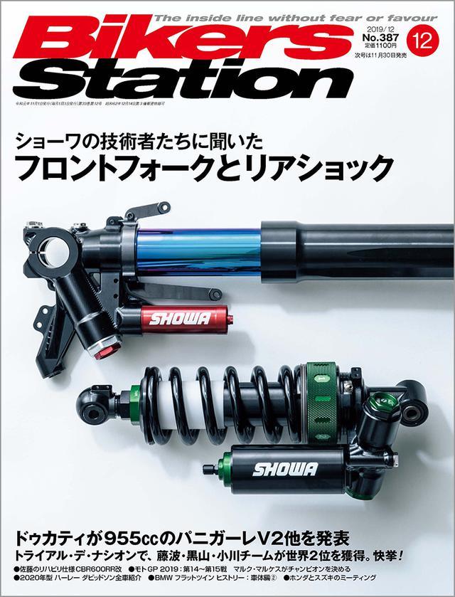 画像2: 「Bikers Station」2019年12月号は2019年11月1日発売。
