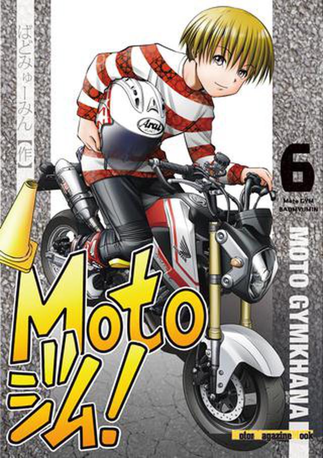 画像: ついに完結! 「Motoジム!」第6巻が発売開始になりました!