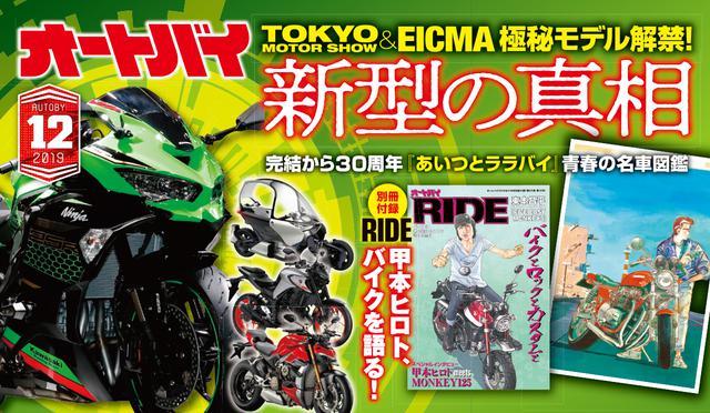 画像1: 「オートバイ」2019年12月号は11月1日発売。