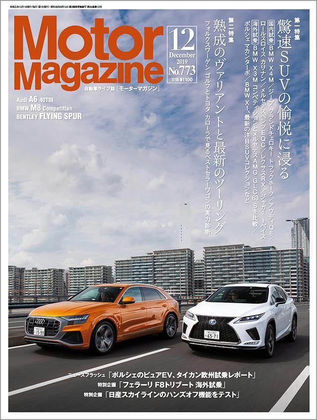 画像2: 「Motor Magazine」2019年12月号は11月1日発売。