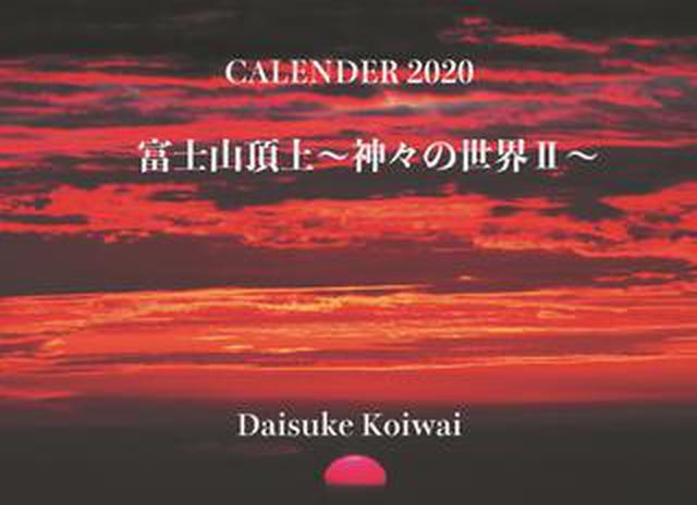 画像: 「カメラマン2020カレンダー」受注開始しました! ご注文はお早めに! チラっとご紹介Part4