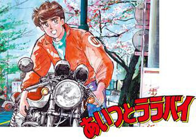 画像: 楠みちはる〈僕のバイク道・漫画道〉第4回「楠青年、ついにZ2を手に入れる」/『あいつとララバイ』完結30周年記念企画
