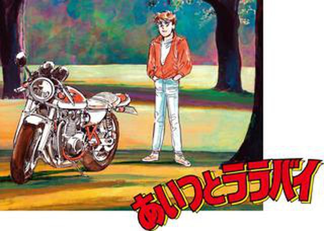 画像: 楠みちはる〈僕のバイク道・漫画道〉第6回「十代最後の秋、忍び寄る影」/『あいつとララバイ』完結30周年記念企画