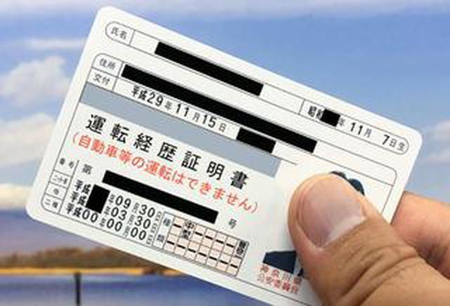 """画像: 見た目は運転免許証によく似ている、""""運転経歴証明書""""とは?"""