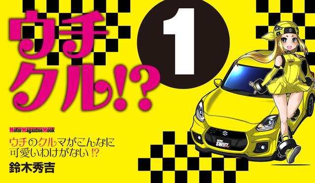 画像1: 「ウチクル!? ウチのクルマがこんなに可愛いわけがない!? 1」は2019年11月9日発売。