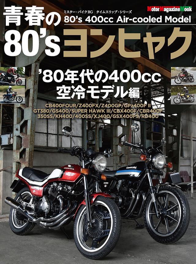 画像2: 「青春の80'sヨンヒャク」は2019年11月9日発売。