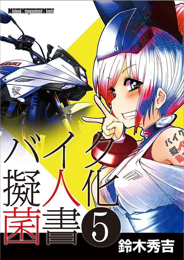 画像2: 「バイク擬人化菌書 5」は2019年11月9日発売。