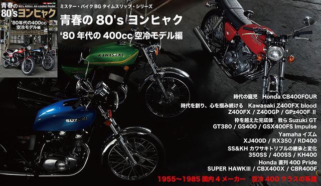 画像1: 「青春の80'sヨンヒャク」は2019年11月9日発売。