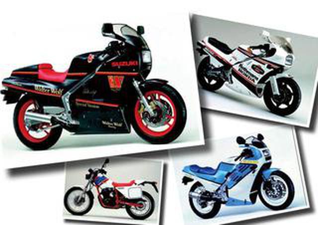 画像: 「NS250R ロスマンズ」や「RG400Γ ウォルターウルフ」などの限定カラーが大人気に!【日本バイク100年史 Vol.037】(1985-1986年)<Webアルバム>