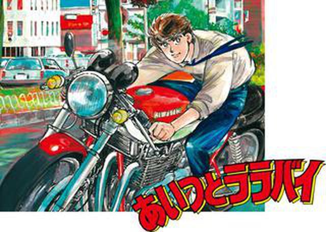 画像: 楠みちはる〈僕のバイク道・漫画道〉第15回「バイクブームに背を向けて...」/『あいつとララバイ』完結30周年記念企画