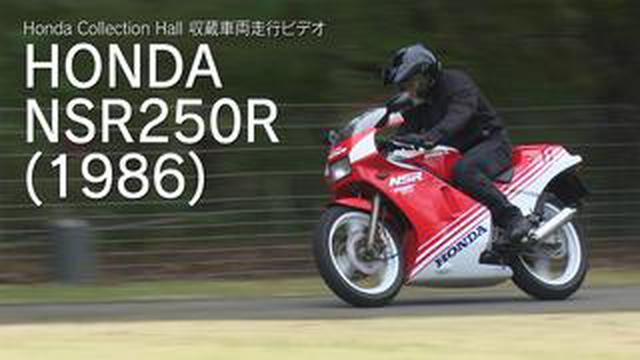 画像: ついに「NSR250R」が登場! バイク好きに歓喜の「Honda Collection Hall 収蔵車両走行ビデオ」に4台の歴史車両が追加ラインナップ