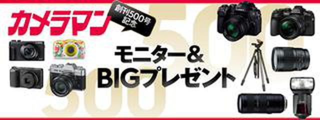 画像: 本誌創刊500号記念 モニター報告 第二弾! 富士フイルム・スリック・タムロン