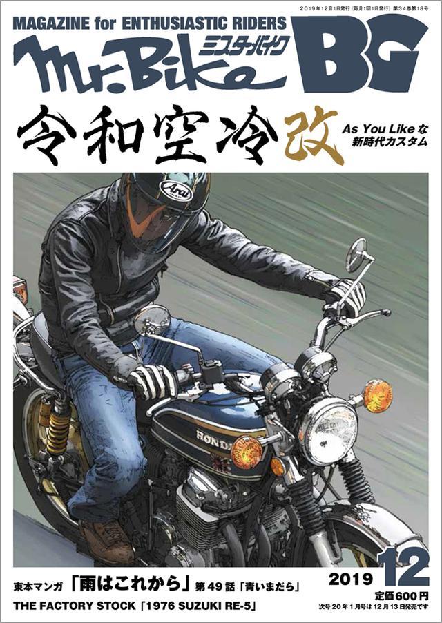 画像2: 「Mr.Bike BG」2019年12月号は11月14日発売。