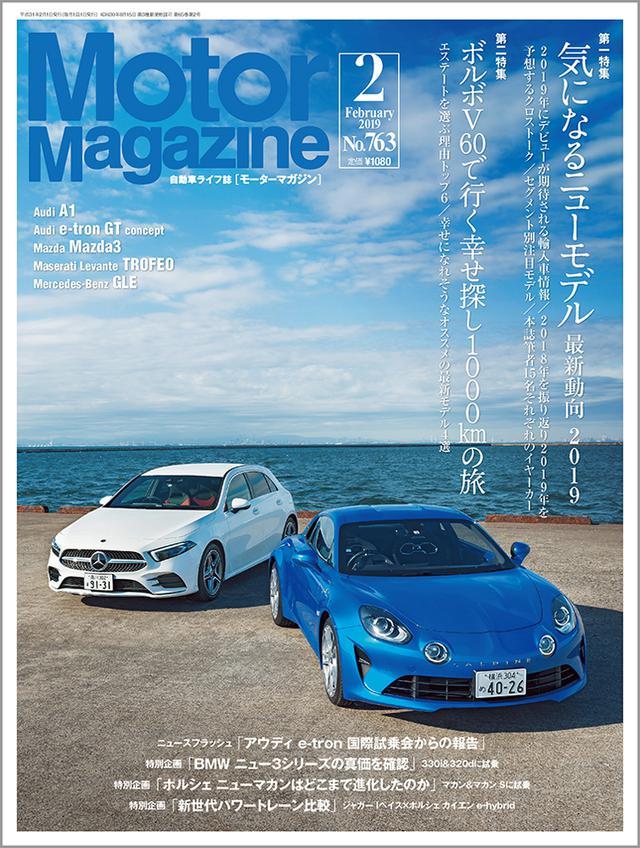 画像: 「Motor Magazine」2019年2月号は2018年12月28日発売。
