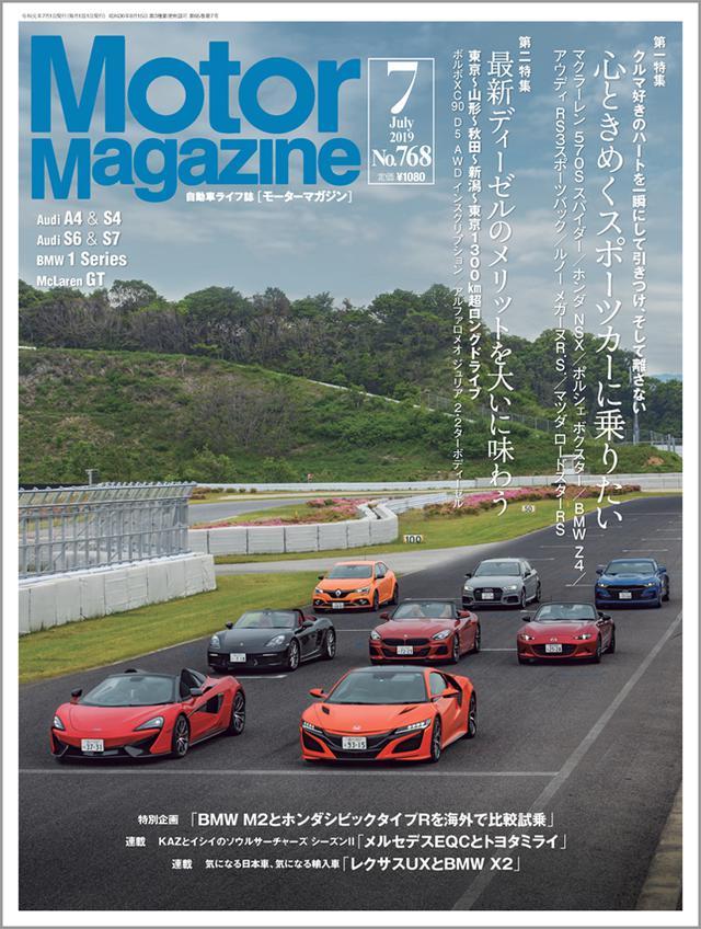 画像: 「Motor Magazine」2019年7月号は6月1日発売。