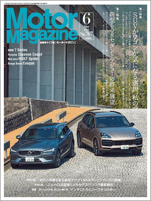 画像: 「Motor Magazine」2019年6月号は5月1日発売。