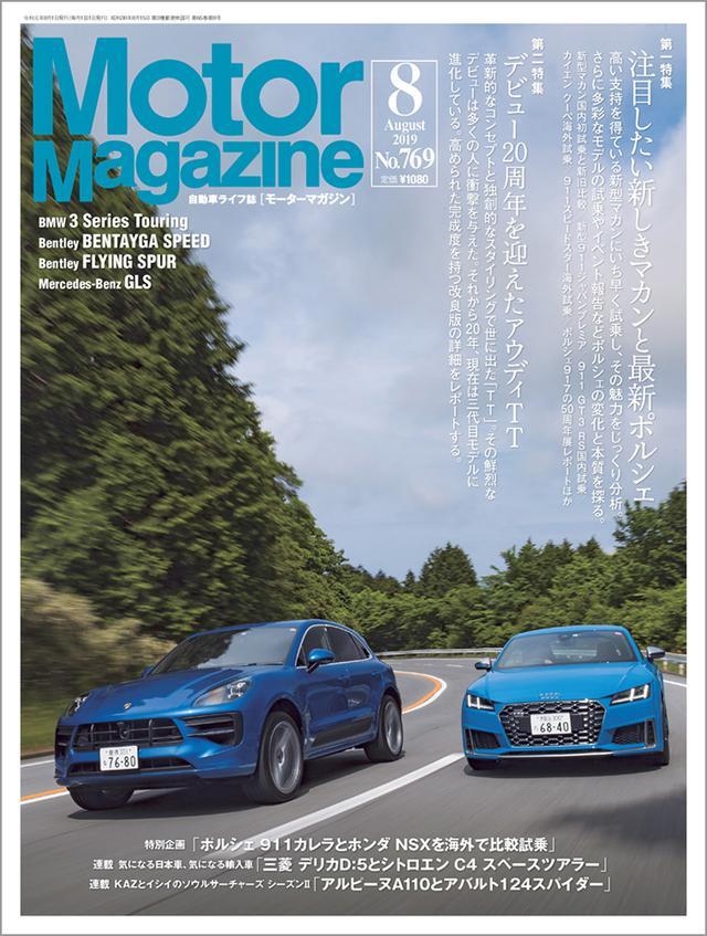 画像: 「Motor Magazine」2019年8月号は7月1日発売。
