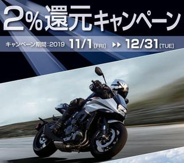 画像: スズキが「2%還元キャンペーン」を実施中、2019年12月31日まで! 大型バイクの新車購入を考えている人に大きなチャンス