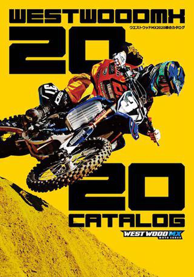 画像: ウエストウッドの2020年カタログが公開。注目の新作もウィンターバーゲンで買えちゃう