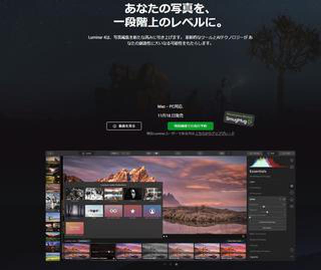 画像: Skylum社の写真編集ソフト「Luminar 4」が本日(11/18)発売!