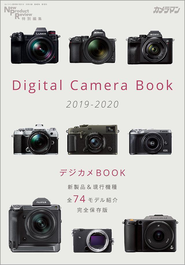画像3: 「カメラマン」2019年12月号は11月20日発売。