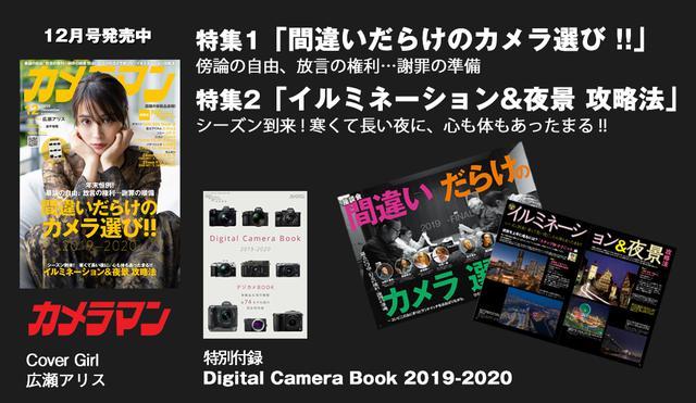 画像1: 「カメラマン」2019年12月号は11月20日発売。