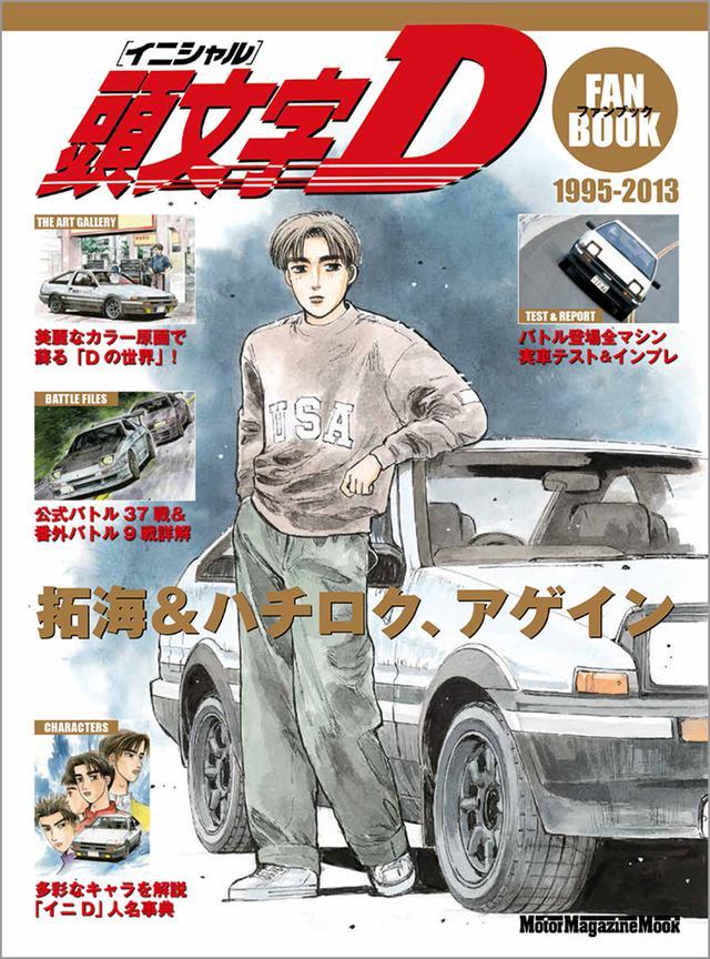 画像: 「頭文字D ファンブック」は2016年7月26日発売。
