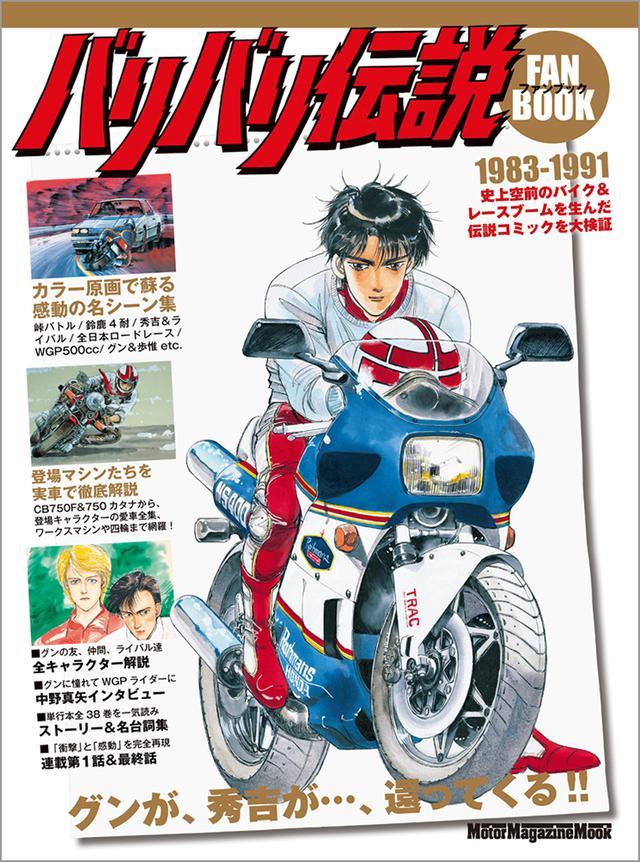 画像: 「バリバリ伝説 ファンブック」は2015年11月25日発売。