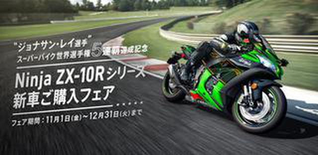 画像: ジョナサン・レイ選手のサイン入りアイテムが当たるかも!カワサキが「Ninja ZX-10Rシリーズ新車ご購入フェア」を12月31日まで開催中