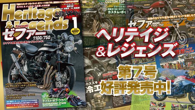 画像1: 「Heritage & Legends」Vol.7は2019年11月27日発売。