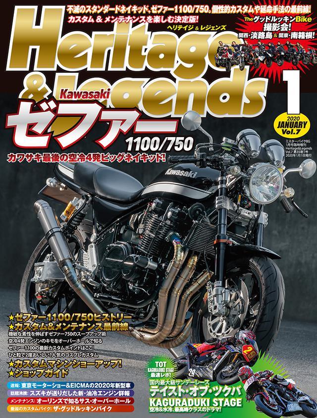 画像2: 「Heritage & Legends」Vol.7は2019年11月27日発売。