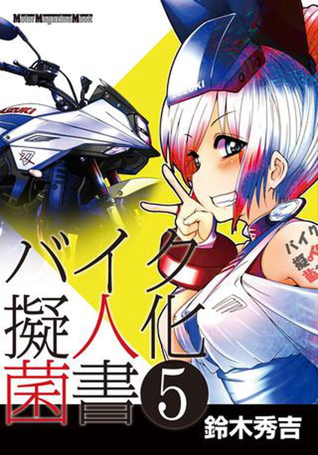 画像: 『バイク擬人化菌書』GSX400X IMPULSE話「ギロッポン」 作:鈴木秀吉