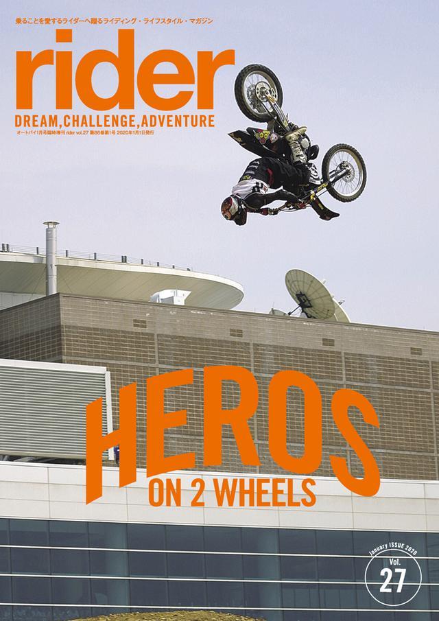 画像: 「rider」Vol.27は2019年11月28日発売。