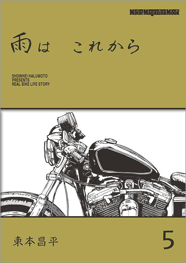 画像: 「雨は これから vol.5」は2019年11月30日発売。
