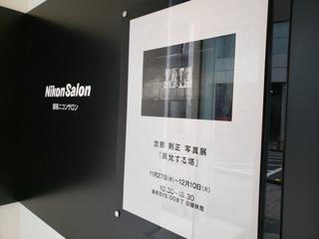 画像: 忽那則正写真展「蒸発する塔」が銀座ニコンサロンにて開催中!12月10日(火)まで。大阪ニコンサロンでは12月19日(木)から2020年1月8日(水)まで。