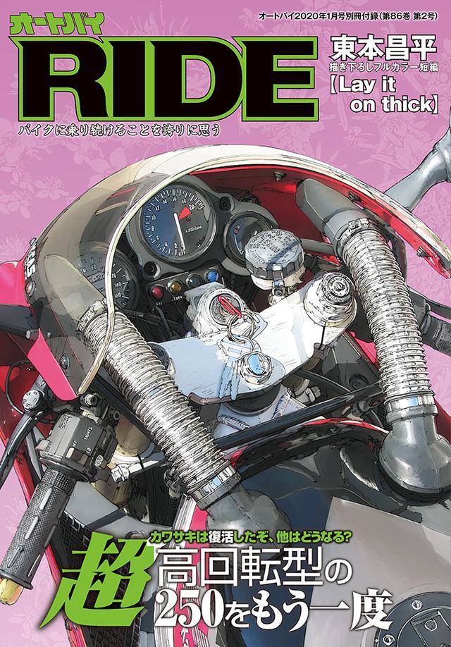 画像2: 「オートバイ」2020年1月号は11月30日発売。