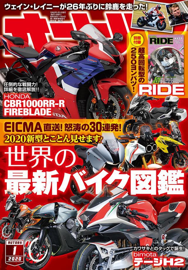 画像1: 「オートバイ」2020年1月号は11月30日発売。